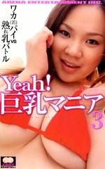 Yeah!巨乳マニア3