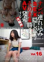 ナンパ連れ込みSEX隠し撮り・そのまま勝手にAV発売。する大阪弁 Vol.16