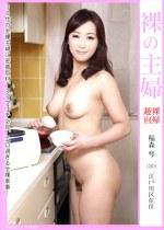 裸の主婦 稲森琴(30) 江戸川区在住