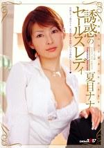 誘惑のセールスレディ 夏目ナナ