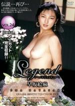 Legend VOL.24 早坂絵麻
