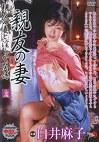 親友の妻 白井麻子