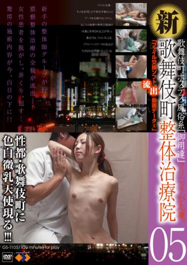 新・歌舞伎町 整体治療院 05