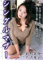 シングルマザー 前野美伽 大沢芽衣