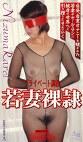 プライベート調教 若妻裸隷