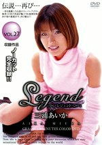 Legend VOL.27 三浦あいか