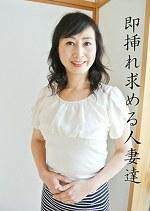 即挿れ求める人妻達 友利子 美智子