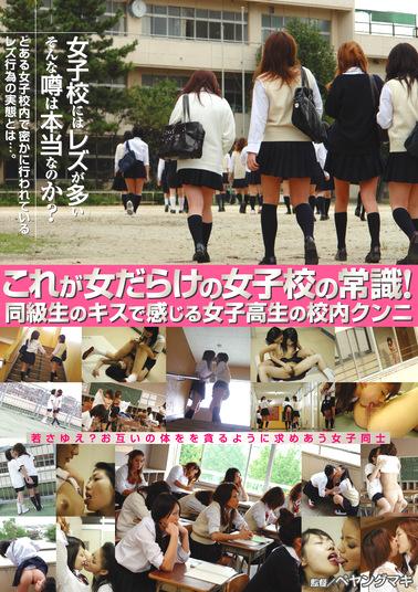 これが女だらけの女子校の常識! 同級生のキスで感じる女子高生の校内クンニ