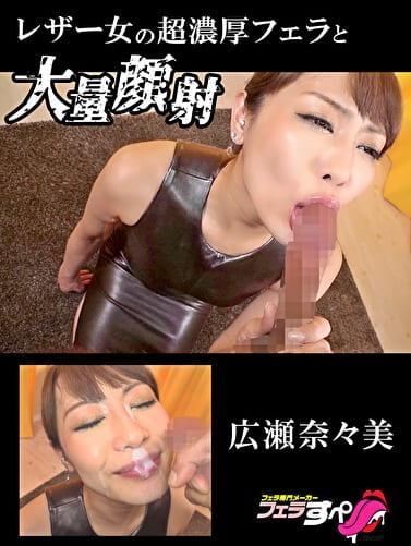 【フェラすぺ】レザー女の超濃厚フェラと大量顔射 広瀬奈々美