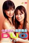 小倉優子×星野飛鳥 Duo
