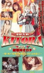 淫獣大戦KITORAⅣ 破壊神オロチ