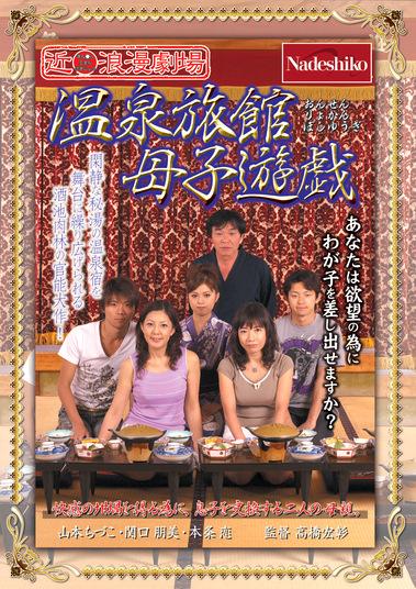 近●浪漫劇場 温泉旅館母子遊戯