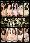 10人の美熟女の宴 他人の内情に溺れる女たち 傑作集4時間