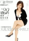 Age29 安住涼子4 独身 現役司書