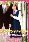 オトウサンといっしょ 146cmひかりちゃん、●才。小さなアイドル志願の近親相姦中出し記録 04