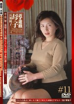 近親遊戯 母と子#11 長瀬優子