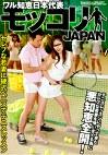 ワル知恵日本代表モッコリJAPAN セレブな若妻に硬式ペニスでテニスレッスン