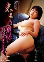 夫が出勤した後の奥様が浮気をのぞかれる 浅美加代子