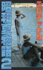 エロチックな昭和夏物語2