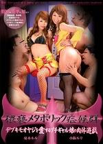 猥褻メタボリック症候群 デブキモオヤジを愛するプチギャル娘の肉体遊戯
