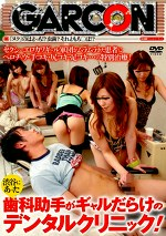 渋谷にあった歯科助手がギャルだらけのデンタルクリニック!