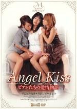 Angel Kiss ビアンたちの愛情物語