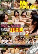 宿泊するホテルで16人の女生徒たちにからかわれ、なぶられ、中出しを強要される男性教師 2