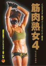 筋肉熟女4 仮面の現役インストラクター 里子 41歳