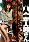 黒人×素人奥さん 18