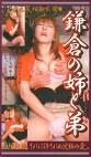 近親官能劇場 鎌倉の姉と弟