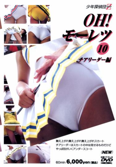 OH!モーレツ 10 チアリーダー編
