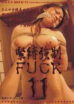 緊縛強制FUCK11