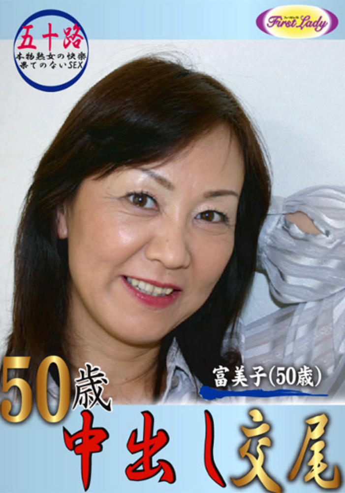 50歳中出し交尾 富美子
