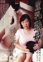 豊乳熟母 息子への愛、そして包み込む豊満な肉体 田村のぶえ