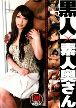黒人×素人奥さん 19