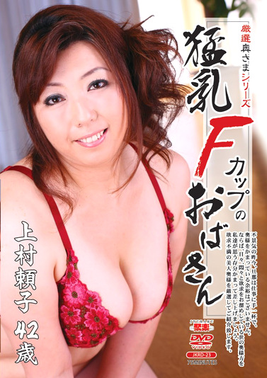 厳選奥さまシリーズ 猛乳Fカップのおばさん 上村頼子