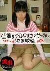 生撮り少女ロリコンサークル流出映像#08 ちあき1×歳