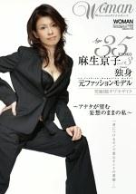 Age35 麻生京子3 独身 元ファッションモデル