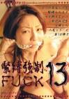 緊縛強制FUCK13