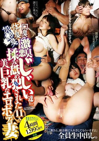 口臭・体臭・加齢臭 激悪臭じじい達に揉み舐め犯された美巨乳なエロボディ妻11人