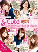 S-Cute 売上ランキング2011 TOP30