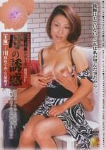近親相姦シリーズ 母の誘惑 川島めぐみ・笠原優子