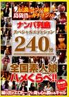 ナンパ列島スペシャルエディション240分 全国素人娘ハメくらべ!!