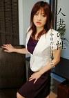 人妻の性 ~今日は許してくれますか~ 桜田知佳子・美咲藤子