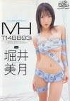 MH T148 B93i 堀井美月