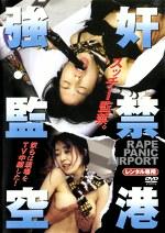 強奸監禁空港
