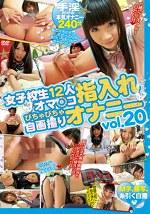 女子校生12人オマ○コ指入れぴちゃぴちゃ自画撮りオナニー vol.20