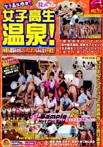 女子高生限定 12人 女子高生温泉! 仲居も湯浴み女もコンパニオンもみんな女子高生!