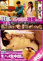 「ウチの妻を寝取ってください」旦那に10万円でAV出演を強要された人妻は震えながらカメラの前でセックスをしていく・・・しかしその途中、旦那に当てつけるかのように生ハメ生中出しを要求してすごく淫乱になっていった・・・