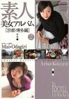 素人美女アルバム2[京都・博多編]